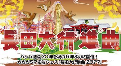 改nagata2017_0222.jpg