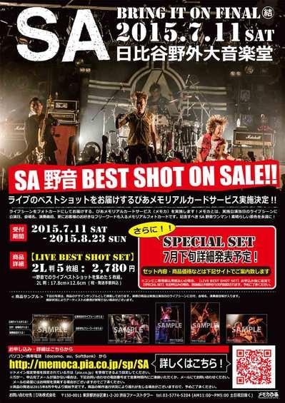 2015-SA様-memoca.jpg