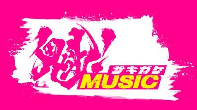 s_sakigakemusic-決定.jpg