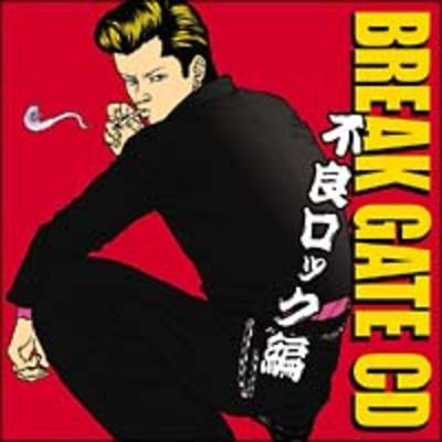 BREAK GATE CD 不良ロック編ジャケット