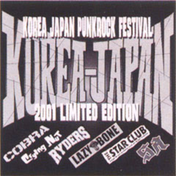 KOREA-JAPAN PUNK ROCK FESTIVAL 2001 LIMITED EDITIONジャケット