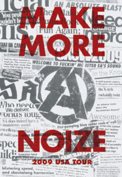 MAKE MORE NOIZEジャケット