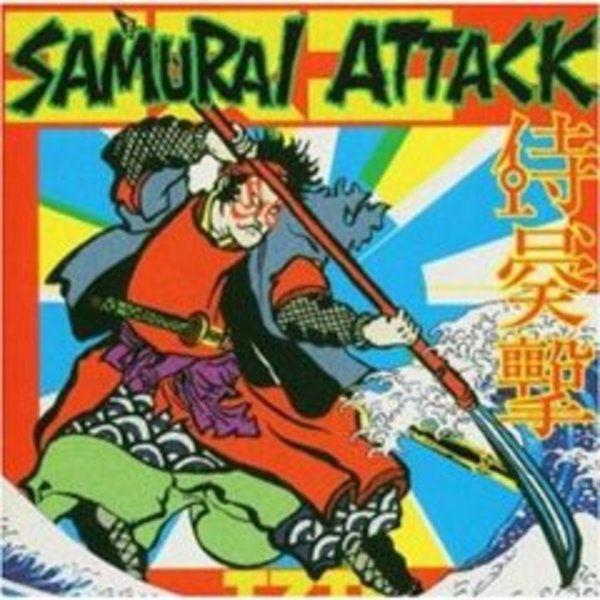 SAMURAI ATTACK!ジャケット